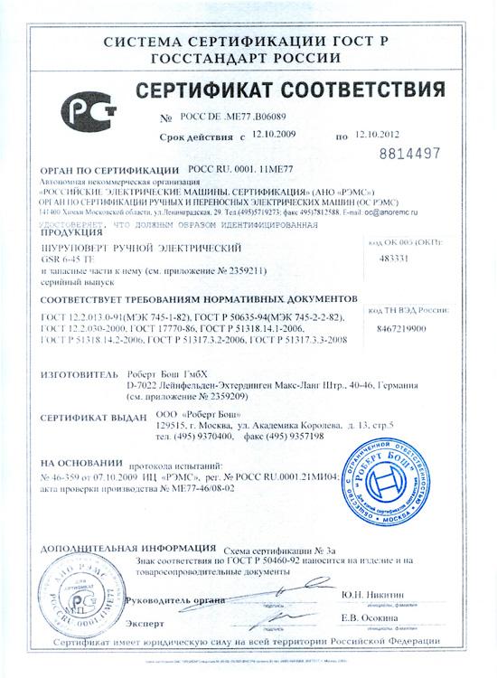краска бт-177 сертификат соответствия